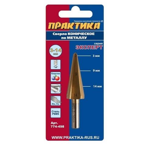 Сверло по металлу конусное ПРАКТИКА 3-14 мм TIN (1шт.) блистер (774-498)