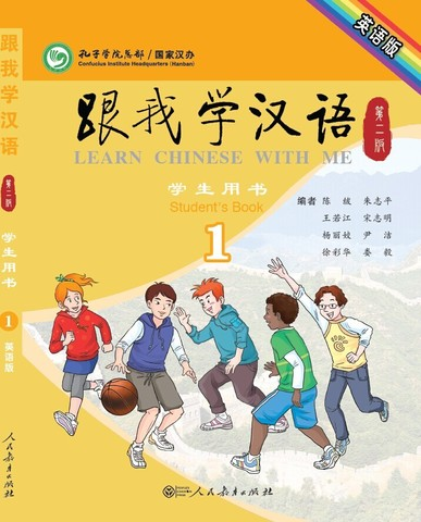 Learn Chinese With Me (English Edition) 2nd Edition vol.1 - Student's Book