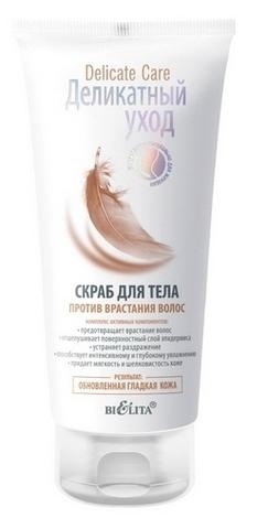 Белита Деликатный уход Скраб д/тела против врастания волос 150мл