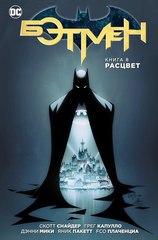 Бэтмен Книга 8 Расцвет