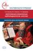 Неотложная клиническая нейрорадиология. Инсульт // . А. Вознюк,  В. Е. Савелло,  Т. А. Шумакова