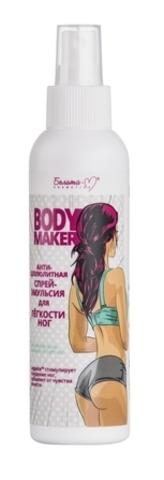 Белита-М Body Maker Антицеллюлитная спрей-эмульсия для легкости ног 130г