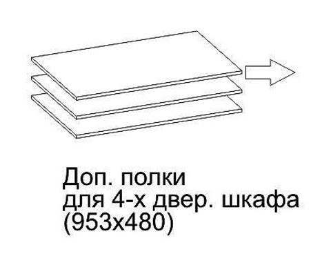 Доп.полки в 4-х дверный шкаф ГАЛАКСИДИ (3шт)