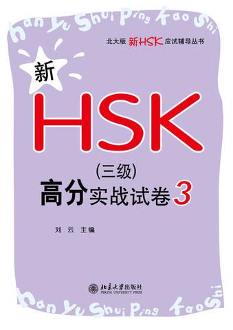 新HSK(三级)高分实战试卷 3