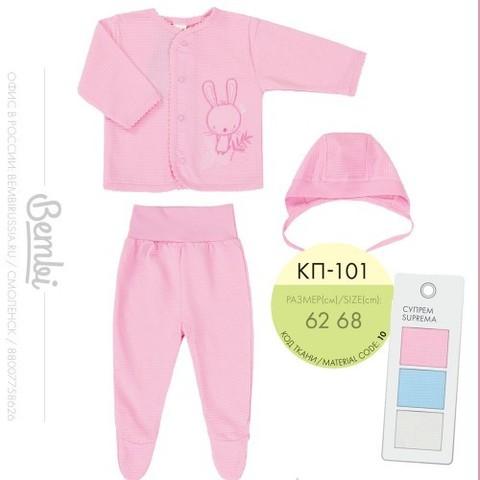 КП101 Комплект детский (3 предмета)