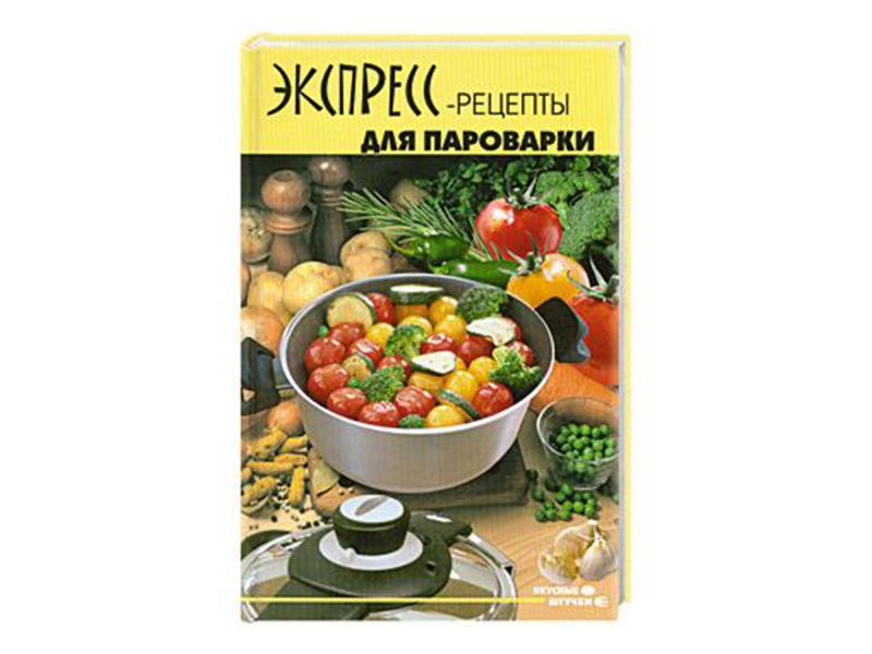 Литература Экспресс-рецепты для пароварки. - (автор - Максимук А.М.) 750_G_1401816396911.jpg