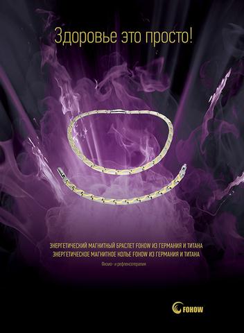 Fohow. Энергетический магнитный браслет и колье из германия и титана