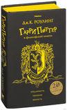 Гарри Поттер и философский камень. Хуффльпуфф