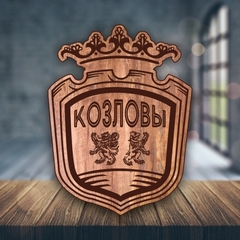 Семейный герб №57