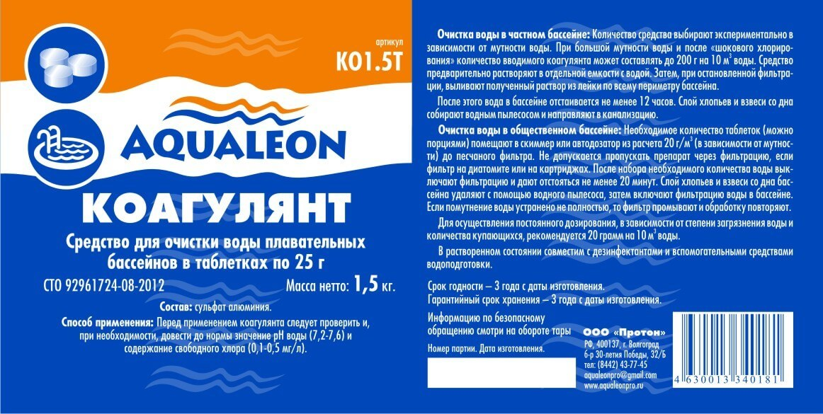 Aqualeon Коагулянт (картриджи по 5 таблеток 25 г) 1,5 кг