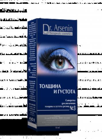 №3 СЫВОРОТКА ТОЛЩИНА И ГУСТОТА для увеличения толщины и густоты ресниц 10 мл  НИИ Натуротерапии ТМ Dr Arsenin