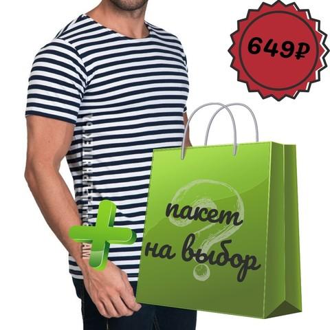 Подарок №32 (футболка-тельняшка + красивый пакет)