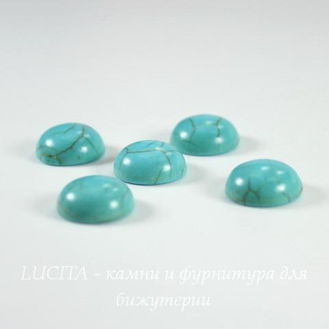 Кабошон круглый Бирюза (искусств, тониров), 12 мм