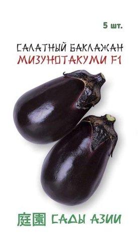 Баклажан Салатный Мизунотакуми F1 5 шт
