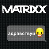 The Matrixx / Здравствуй (CD)