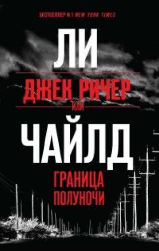 Kitab Джек Ричер, или Граница полуночи | Чайлд Ли