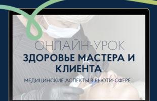 Онлайн-урок «Здоровье мастера и клиента. Медицинские аспекты в бьюти-сфере» фото