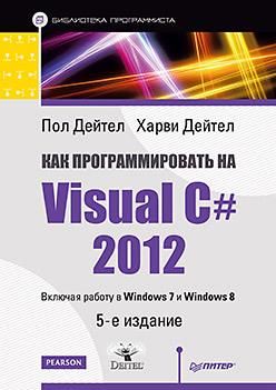 Как программировать на Visual C# 2012. 5-е изд. тихомиров юрий мешков александр visual c и mfc