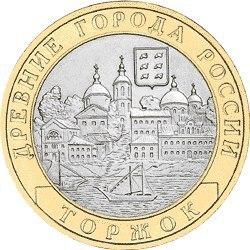 10 рублей Торжок 2006 г