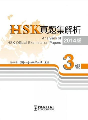 Analyses of HSK Official Examination Papers Level 3