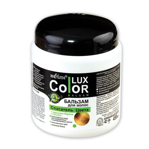 Белита Color LUX Бальзам для волос «СПАСАТЕЛЬ ЦВЕТА» с маслами оливы и карите 450мл