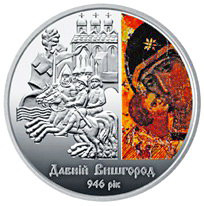 5 гривен Древний Вышгород