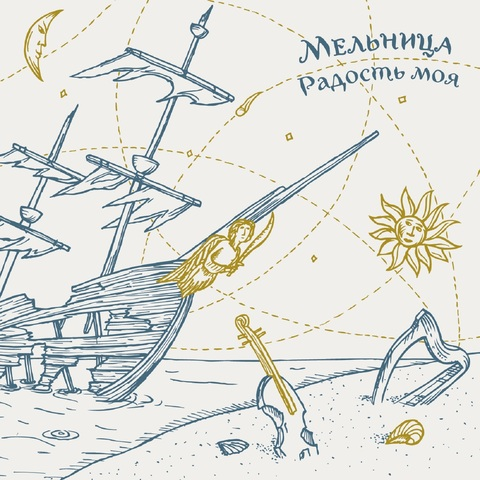 Мельница – Радость моя (CD)