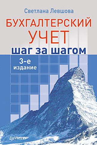 Бухгалтерский учет: шаг за шагом. 3-е издание