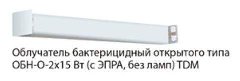 Облучатель бактерицидный открытого типа ОБН-О-2х15 Вт (с ЭПРА, без ламп) TDM