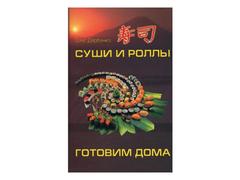 Суши и роллы: готовим дома (автор - Дербенко О.)