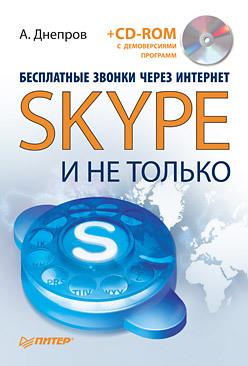 Бесплатные звонки через Интернет. Skype и не только (+CD) бесплатные звонки через интернет skype и не только cd