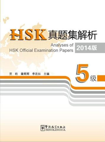 Analyses of HSK Official Examination Papers Level 5