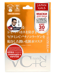 Набор масок Витамин С и Наноколлаген, Japan Gals