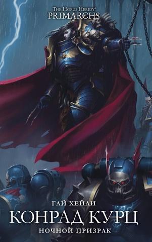Warhammer The Horus Heresy Primarchs. Конрад Курц. Ночной Призрак