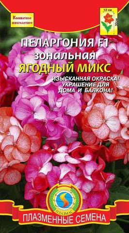 Семена Пеларгония Ягодный микс, Мнг