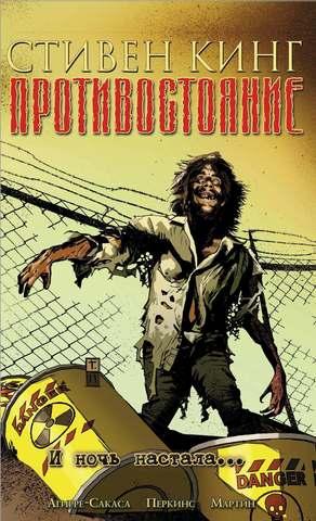 Комикс «Противостояние. Книга 6. И ночь настала»