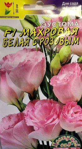 Семена Цветы Эустома Махровая белая с розовым F1, махровая