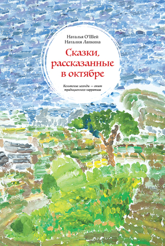 Хелависа – Сказки, рассказанные в октябре (Book)