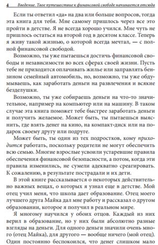 Богатый папа, бедный папа для подростков (4-е издание)