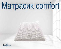 Матрасик ортопедический 90х200 Lordflex's Comfort Lattice