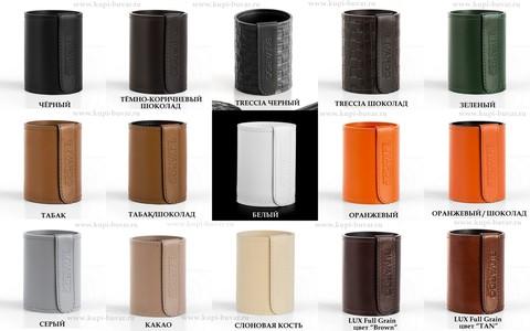 Варианты цвета кожи для бюваров.