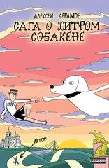 Сага о хитром Собакене