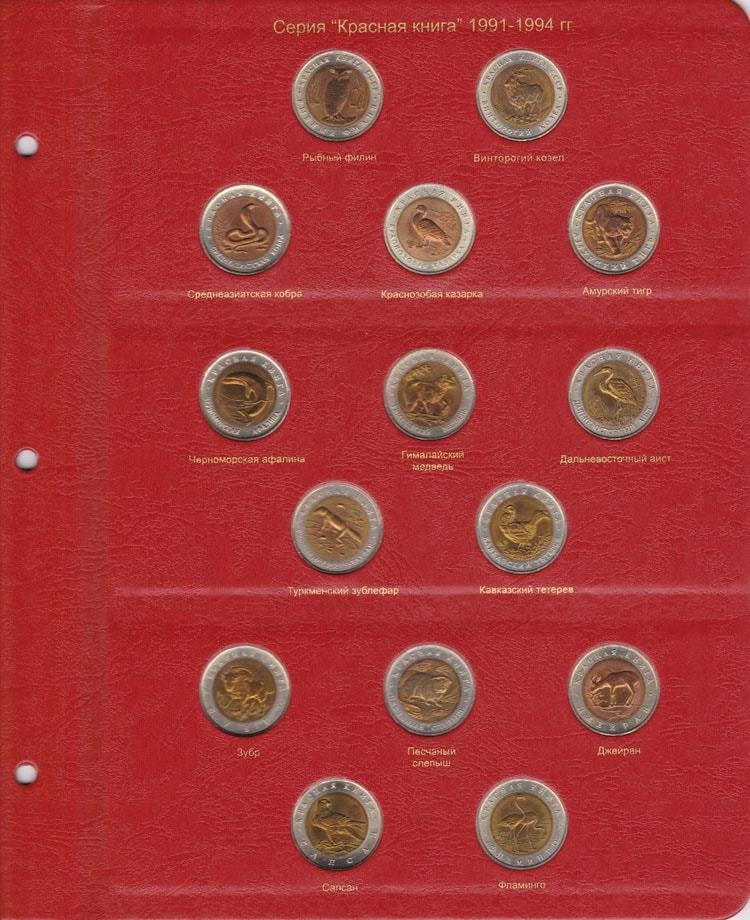 Альбом для юбилейных монет СССР и России 1965-1996 гг. КоллекционерЪ.