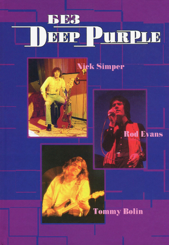 Без Deep Purple, Том 9 - Ник Симпер, Род Эванс, Томми Болин / Владимир Дрибущак, Александр Галин