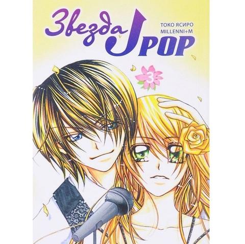 Звезда J-Pop. Том 3