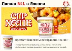 Лапша  со вкусом креветки 77 гр. тм Nisshin