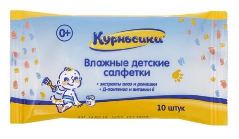 Салфетки влажные гигиенические детские, 10 шт (стандарт)