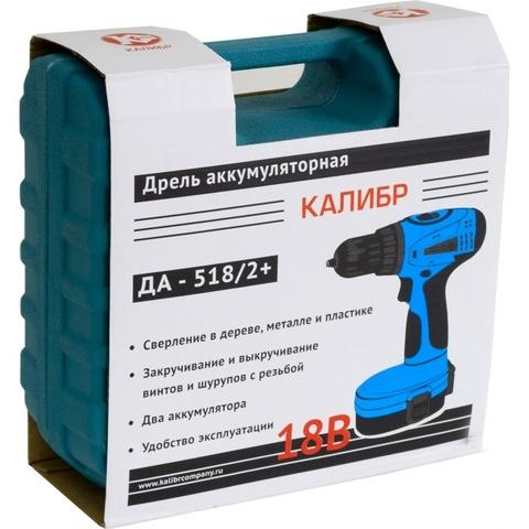 Аккумуляторная дрель-шуруповёрт Калибр ДА-518/2+