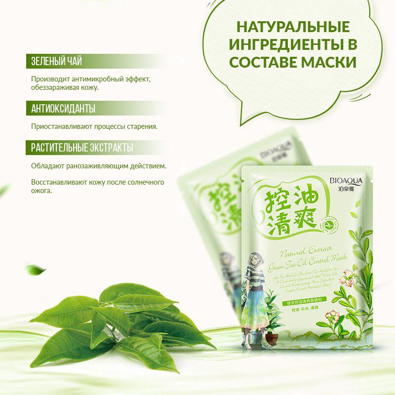 Освежающая маска с маслом чайного дерева Natural Extract, 30 гр