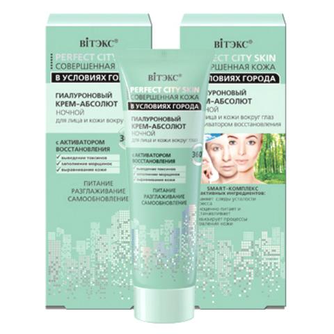 Витекс Perfect Sity Skin Крем-абсолют ночной  для лица и кожи вокруг глаз 50мл
